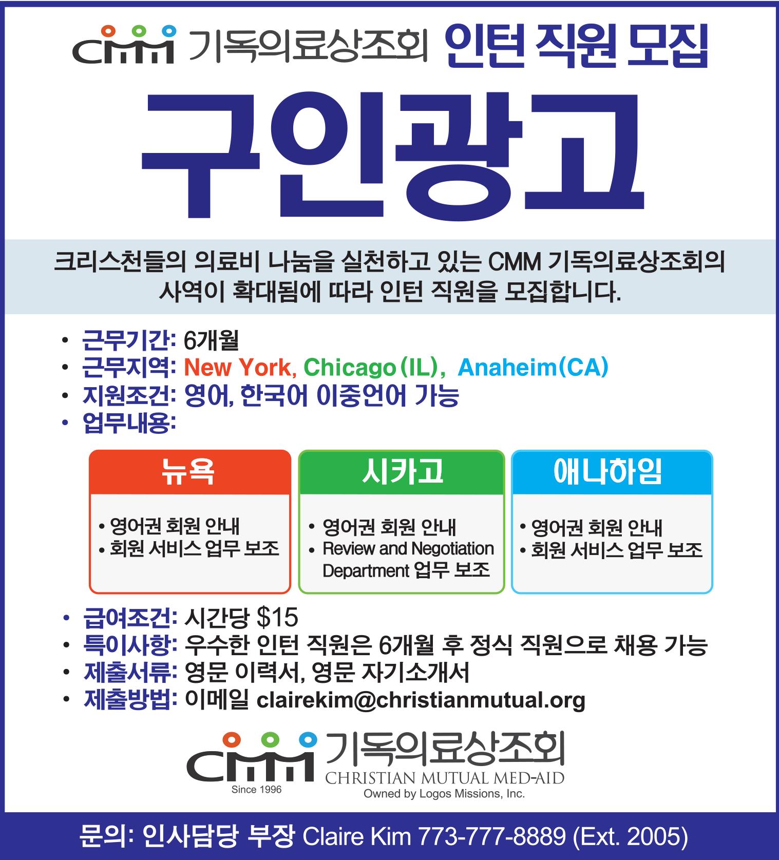 CMM_Recruitment.png