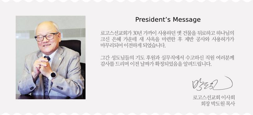 President Message.jpg